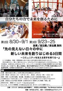 ユースコミュニティリーダーちらし(第二回).001.jpg