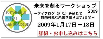 未来を創るワークショップ2009表紙.jpg