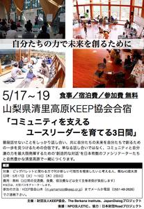 【5/17-19】ユースコミュニティリーダー育成WS