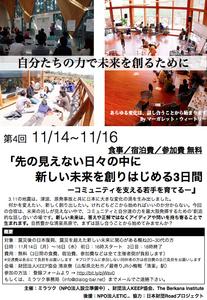 ユースコミュニティリーダーちらし(第4回).001.jpg